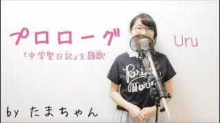 mqdefault - Uru / プロローグ【TBSドラマ「中学聖日記」主題歌】(たまちゃん)【歌詞付き(概要欄) / フル / 女子大生が歌ってみた】