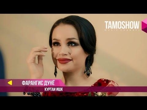 Фарангис Дунё - Куртаи ишк (Клипхои Точики 2017)
