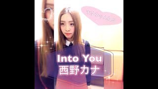 Into You /西野カナ ❤︎ 日比麻夕乃