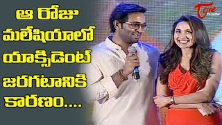 Manchu Vishnu about His Malaysia Accident @ AAY Movie Audio Launch