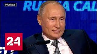 Путин пошутил про доллар - Россия 24