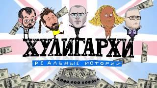 Вшивые Новости # Олигархи жгут!!!