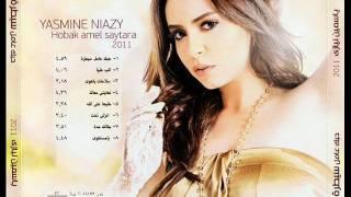تحميل اغاني ياسمين نيازي - الحب اللي محدش عرفو Yasmin Niazy MP3