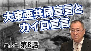 第12章 第07話 戦前の日本の形と国の捉え方