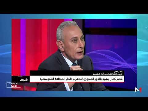العرب اليوم - شاهد:ناصر كمال يشيد بالدور المحوري للمغرب داخل المنطقة المتوسطية
