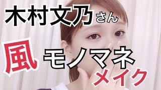 モノマネ木村文乃さん風モノマネメイク/あおいろTV水木あお