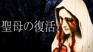 クトゥルフ神話TRPG工魔TRPG「聖母の復活」Part01ゆっくりTRPG