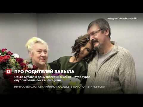 Отец Ольги Бузовой обиделся на дочь   она не позвонила ему в день теракта