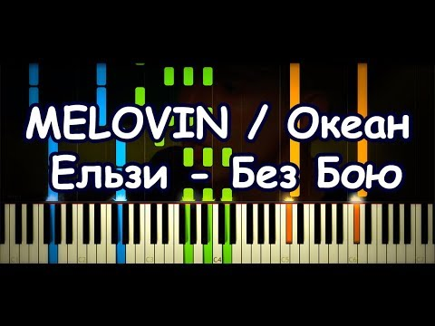 MELOVIN / Океан Ельзи - Без Бою (Piano Cover & Tutorial by ardier16)