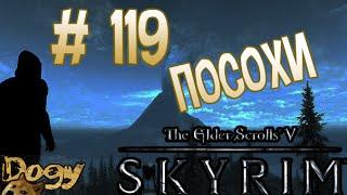 Приключение Няшкорожденной в Skyrim #119 (Посохи)