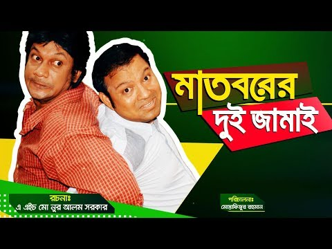 eid comedy natok 2019 matborer 2 jamai মাতবরে