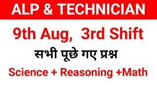 9 August 3rd shift में पूछे गए सभी प्रश्न //ALP 3rd shift full paper analysis in hindi //
