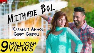 Mithade Bol | Karamjit Anmol | Gippy Grewal | Sapna Pabbi | Mar Gaye Oye Loko | Rel. 31 August