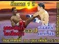 ทัศนมวยไทย 7 สี วันอาทิตย์ที่ 16 กุมภาพันธ์ 2557 เวทีช่อง 7 สี พร้อมฟอร์มหลัง - YouTube