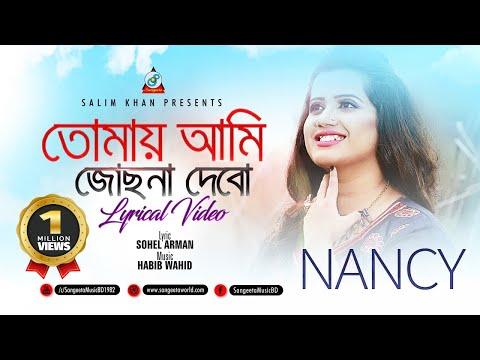 Download Nancy - Tomay Ami Josna Debo | তোমায় আমি জোছনা দেবো | New Lyrical Video 2018 | Sangeeta Mp4 HD Video and MP3