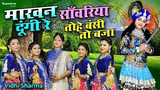 Makhan Dungi Re Sawariya - Vidhi Sharma   - YouTube