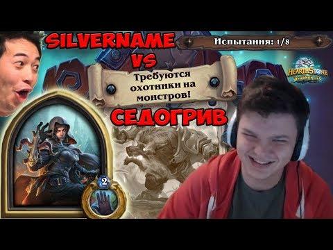 SilverName vs Седогрив: 174 хп и очень легкая победа, даже не почувствовал PVE