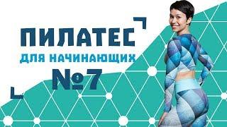 Пилатес для начинающих №7 от Натальи Папушой