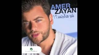 تحميل اغاني روئي-عامر زيان MP3