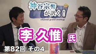 第82回④ 李久惟氏:これからの日本と台湾 〜その危機と可能性〜