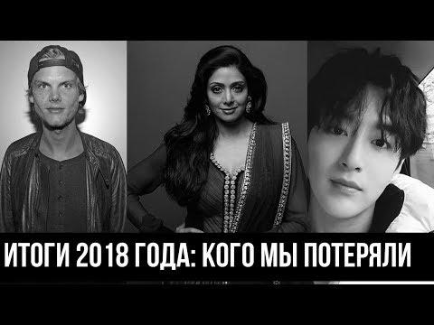 Итоги 2018 года: Кого мы потеряли