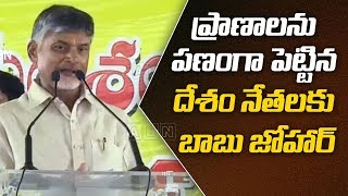 Chandrababu LIVE | Chandrababu Naidu Meeting At Srikakulam District | ABN LIVE