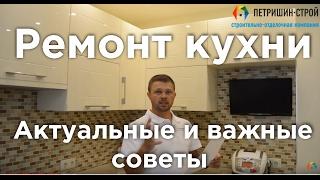 Ремонт кухни П 44. Актуальные и важные советы. Петришин Строй.