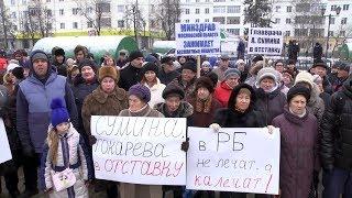 ПОЛНАЯ ВЕРСИЯ митинга 26 ноября 2017 года. г. Сергиев Посад