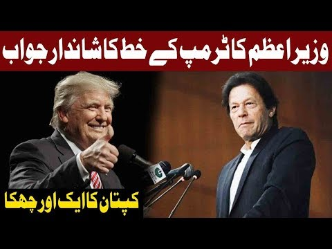 We are Ready To Help America To Bring Peace in Afghanistan: PM Imran Khan | 6 December| Express News