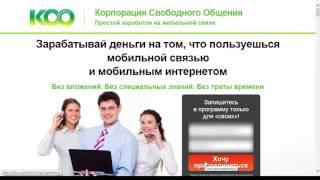 3. Как сделать сотовую связь и мобильный интернет бесплатными