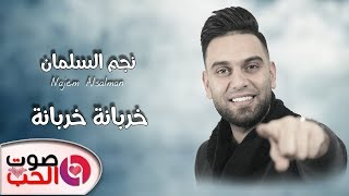 تحميل اغاني نجم السلمان 2018 خربانة خربانة دبكات 2018 ( النسخة الأصليه ) Najem Alsalman MP3