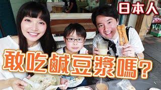 帶日本人體驗台式傳統早餐!蛋餅|油條|鹹豆漿 Feat. まえちゃんねる【Ryo】