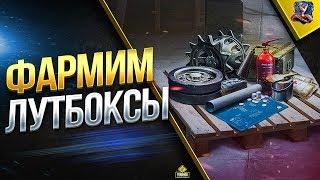 ФАРМИМ ЛУТБОКСЫ В НОВОМ ПАТЧЕ 1.4.1