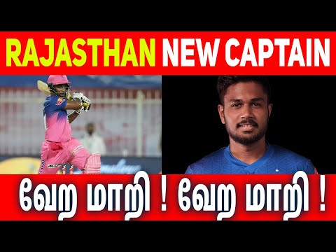 Rajasthan Royals New Captain 💥 || IPL 2021 || #Net..
