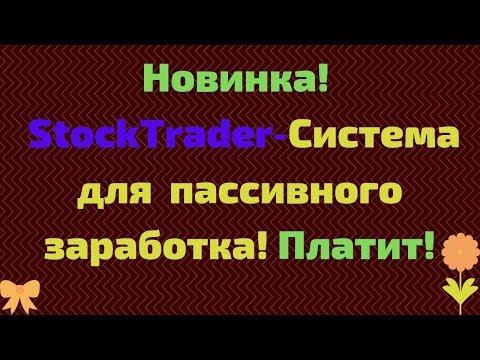 Новинка!StockTrader-Система для  пассивного заработка! Платит!