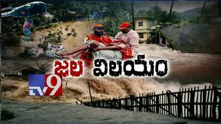 Kerala floods: Chandrababu and KCR announce relief funds for Kerala - TV9