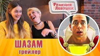 Реакция девушек   Шазам/shazam русский трейлер 2018 - 2019