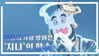 Defensive Stage 'Jinie' - BREATHE, '지니' -  한숨 복면가왕 20190804