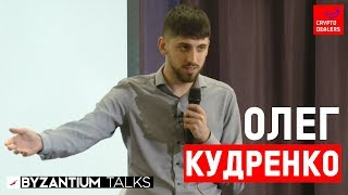 Byzantium Talks. Олег Кудренко. Блокчейн евангелист в SingularityU Kyiv