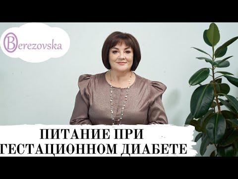 Др. Елена Березовская - Питание при гестационном диабете