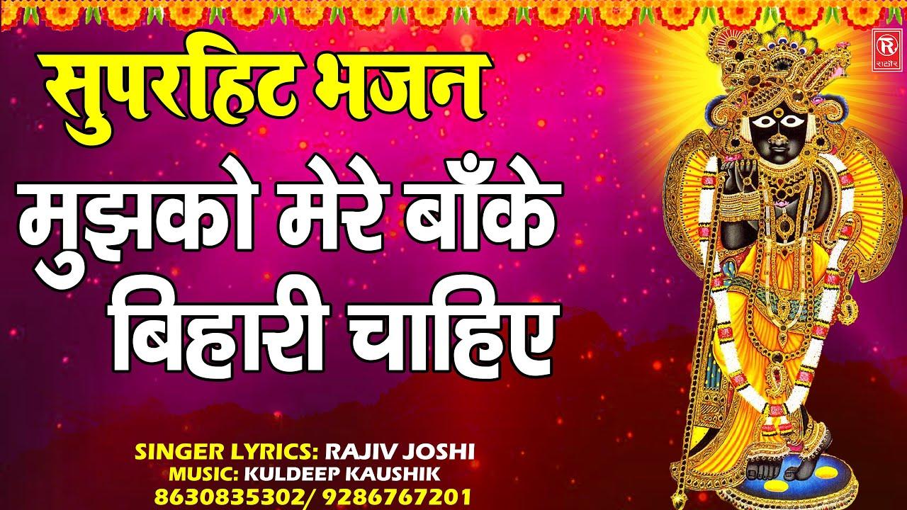 Mujhko Mere Banke Bihari Chahiye - Rajiv Joshi Lyrics