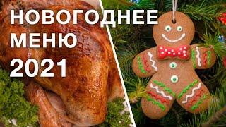 НОВОГОДНИЕ РЕЦЕПТЫ | меню на новый год 2021 | какие новогодние блюда приготовить на праздничный стол