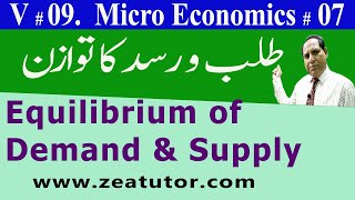 Equilibrium of Demand & Supply. طلب و رسد کا توازن Economics lectures in Urdu/Hindi by Sir Zafar