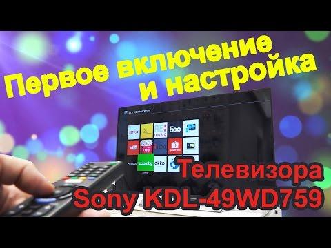 Первое включение и настройка Sony KDL-49WD759 Sony Centre