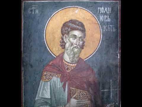 Молитва Песнопение Мученики Полиевкт И Тимофей Диакон