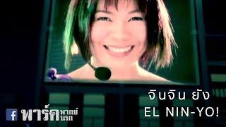 จินจิน ยัง - El Nin-Yo! (จินตหรา)