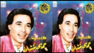 تحميل اغاني hamdy batshan -3eny Ya Alby / حمدي بتشان - عيني يا قلبي MP3
