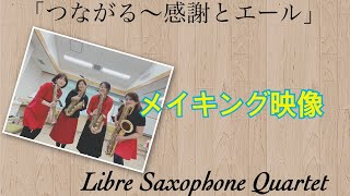 Libre Saxophone Quartet メイキング映像