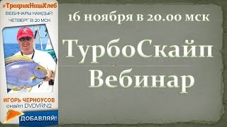 Живой вебинар - ТурбоСкай, массовые рассылки в скайпе (16 ноября в 20 мск)