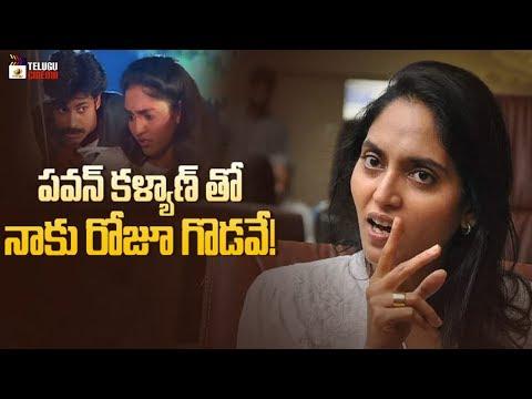 Supriya Yarlagadda Shocking Comments on Pawan Kalyan | #PawanKalyan | Mango Telugu Cinema